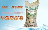 河南诚招市区代理商 厂家低价供货早强防冻剂 化雪剂