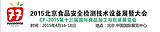 2015北京食品加工机械展