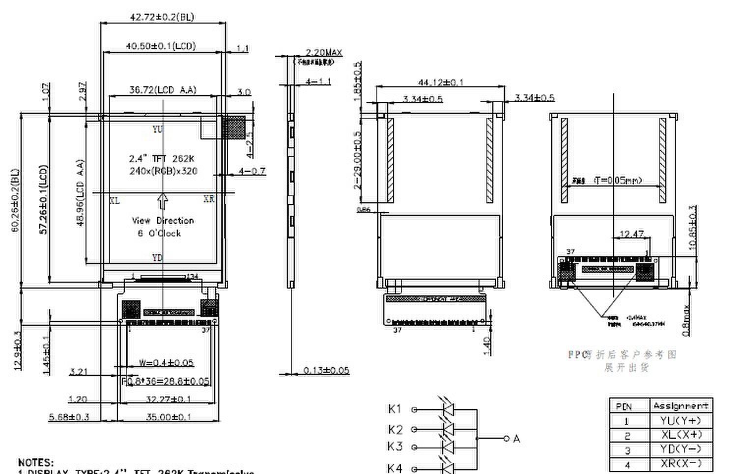 2.4英寸tft,彩屏,lcd液晶显示屏,lcm液晶显示模块.