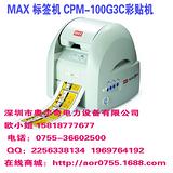 max标签机 CPM-100HC标签打印机替代款100G3C