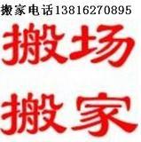 上海至全国各地长途往返搬家运输13816270895