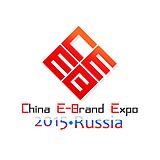2015年俄罗斯中国品牌电子电器展览会