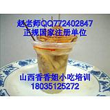 山西小吃培训  鸡汁豆腐培训 鸡汁豆腐的做法