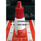 长城印油GWI回单机银行专用红色印油