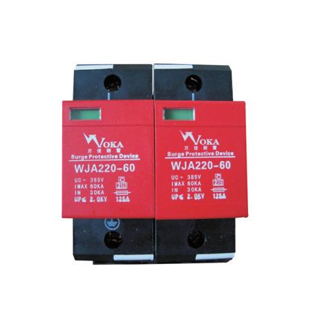 陕西二级电源防雷模块wja380-80