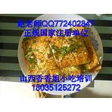山西小吃培训 酱香豆腐培训 酱香豆腐的做法