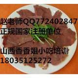 山西小吃培训 酱牛肉培训 酱牛肉的做法