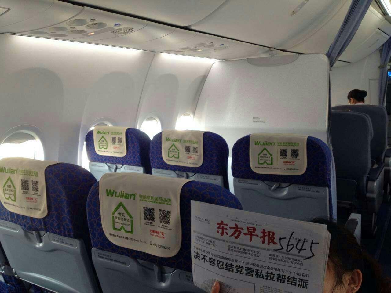 南京物联传感飞机头巾广告一期#智能家居#刘经理