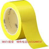 济南3M471警示胶带&3M471地板胶带&3M471贴地胶带