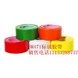 哈尔滨3M警示胶带沈阳3M绿色警示胶带&吉林3M警示胶带现货低价