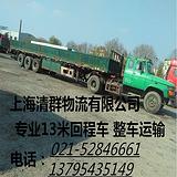 上海到南京鼓楼区建邺区高淳溧水县物流自备13米货车专业整车运输