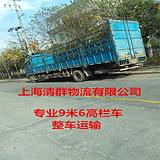 上海到衢州江山龙游常山物流公司 自备6米8货车 专业整车运输