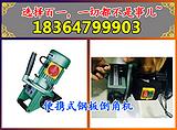 手提式钢板倒角机 BY200便携式倒角机【经久耐用】