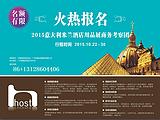 2015意大利米兰酒店用品展参展或商务考察团