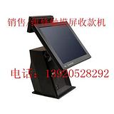 天津销售触摸屏收款机维修触摸屏收款机