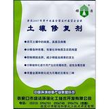 专业防治植物病害及土壤重茬病等——土壤修复剂