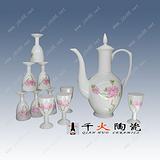 陶瓷酒具厂家定制陶瓷酒具