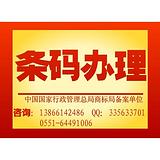 蚌埠市条形码申请|续展|变更办理指南
