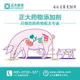 猪肺疫如何有效防治?正大金霉素专家告诉你!