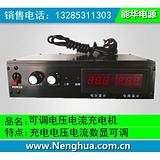 可调充电机|电压电流可调蓄电池充电机|大功率可调充电机