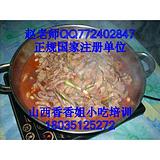 山西小吃培训 羊三宝火锅培训 羊三宝火锅的做法
