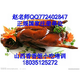 山西小吃培训 烤鸭培训 烤鸭的做法