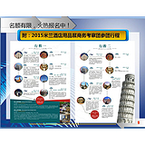 2015酒店用品及餐饮行业出国展览计划意向表欢迎报名