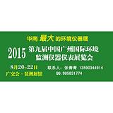 2015广州环境仪器仪表展