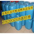 江苏甲醇燃料助燃剂蓝白火醇基乳化剂代理加盟13928837578