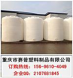 重庆储罐厂家,10吨20吨30吨塑料储罐,适用于各种液体储存