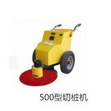 供应500型、600型高速地面混凝土切桩机|切割桩头机|桩头切机