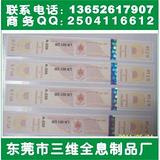 烫印不干胶标签、广东最好的不干胶防伪商标印刷厂