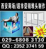 西安廣告廠家,展板展架廠家批發,展板展架,廣告器材 物料