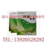 天津销售鸿威超市收银软件鸿威商业管理系统软件