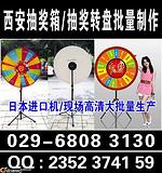 西安廣告器材 展會 展位 會議 活動 背景展板 注水旗 制作