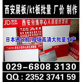 西安展會會議布置廣告制作/廣告器材/029-68083130