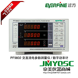 EVERFINE/杭州远方 PF9802 功率测试仪 电参数测试