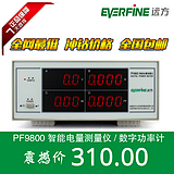 EVERFINE/杭州远方 PF9800 电参数测试仪 功率计