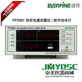 EVERFINE/杭州远方 PF9901 功率计 电参数测试仪
