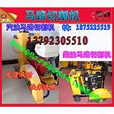 马路切割机小型工程机械13792305510