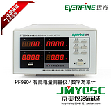 EVERFINE/杭州远方 PF9804 电参数测试仪 功率计