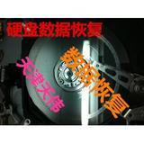 天津RAID5、RAID5E服务器数据恢复