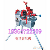 套丝机2寸/3寸 电动圆钢套丝机750W