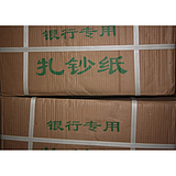 郑州银行柜员专用纯棉手工扎钞纸