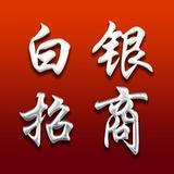 中金国银白银代理合作  中金国银白银免费加盟服务