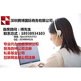 深圳P2P互联网金融公司代办注册
