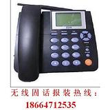 广州无线固话天河区龙口东怎么安装可移动电话