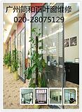 广州窗帘维修 百叶窗维修 外墙百叶窗更换首选简和维修部