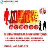 智想p2p网贷系统软件招商加盟