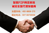 智想新创面向全国招纳P2P网贷系统代理商